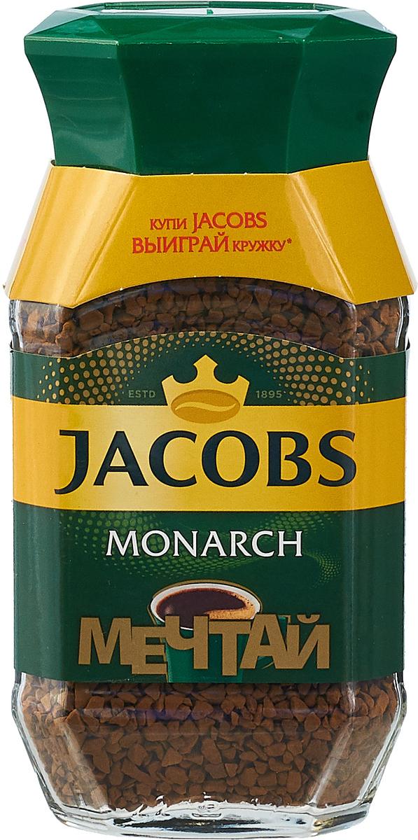Jacobs Monarch кофе натуральный растворимый, 95 г toy monarch игровая горка мишка toy monarch