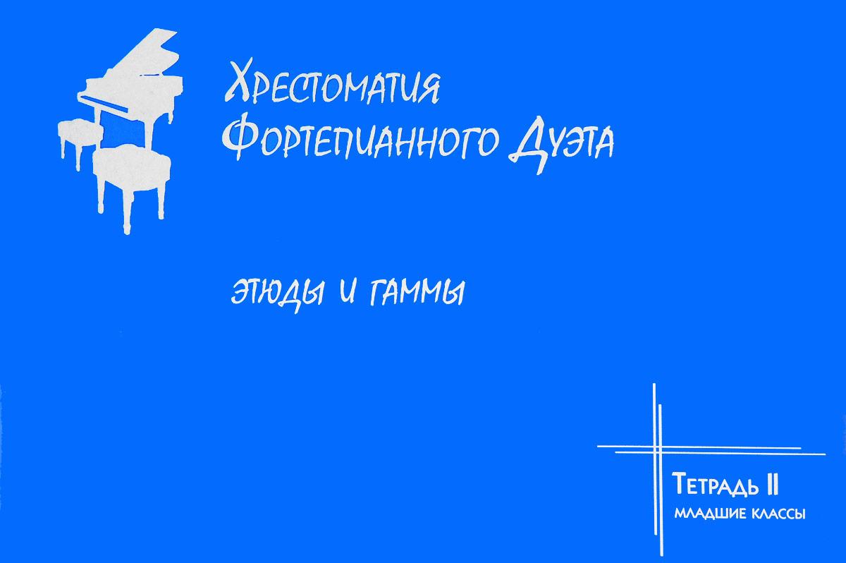 Zakazat.ru Хрестоматия фортепианного дуэта. Этюды и гаммы. Тетрадь 2. Младшие классы