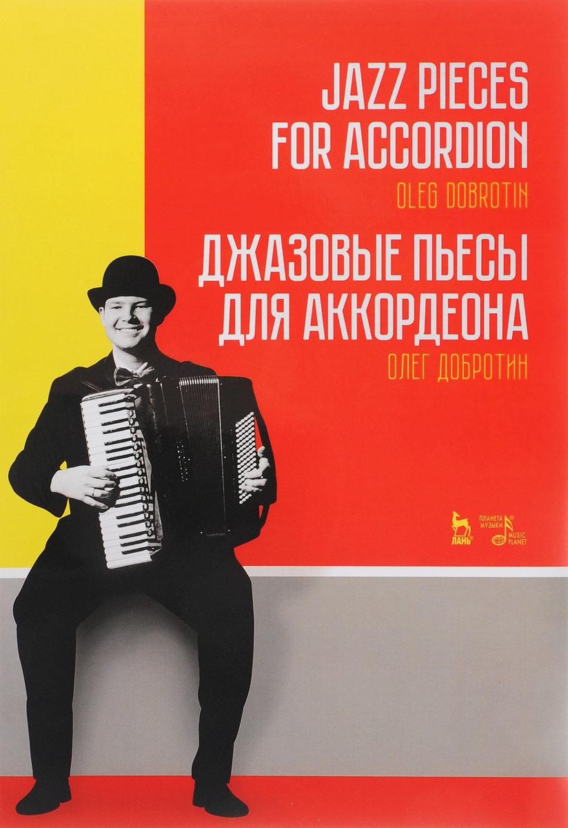 все цены на Олег Добротин Джазовые пьесы для аккордеона / Jazz Pieces for Accordion