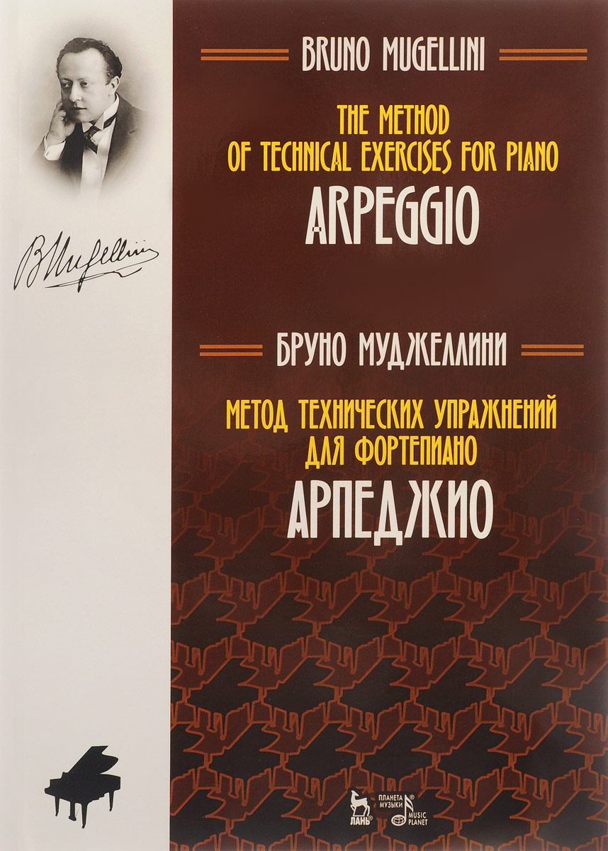 Бруно Муджеллини Метод технических упражнений для фортепиано. Арпеджио. Учебное пособие