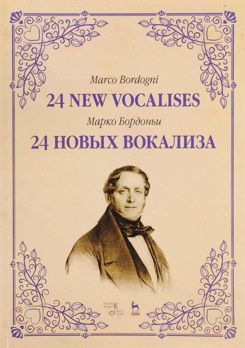 24 новых вокализа. Учебное пособие