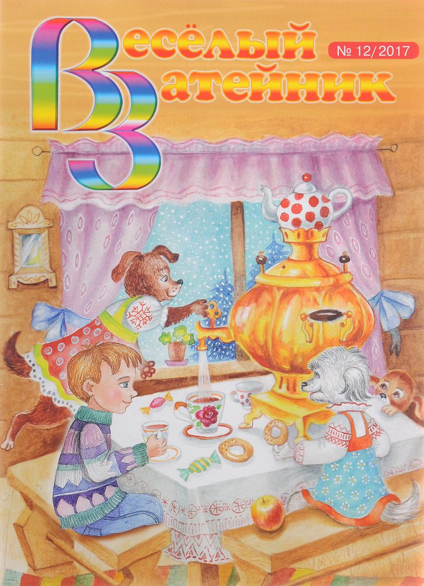 Веселый затейник, № 12, 2017, Детские журналы  - купить со скидкой