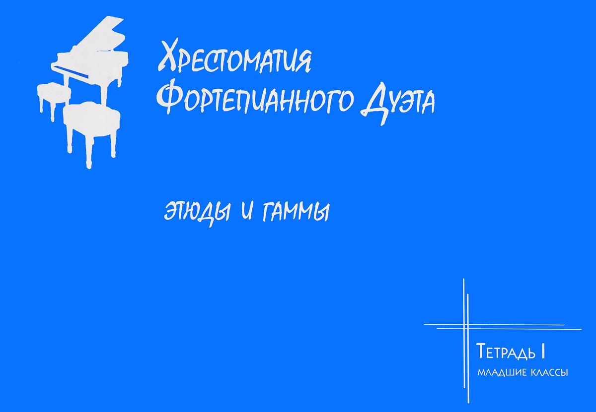 Zakazat.ru Хрестоматия фортепианного дуэта. Этюды и гаммы. Тетрадь 1. Младшие классы
