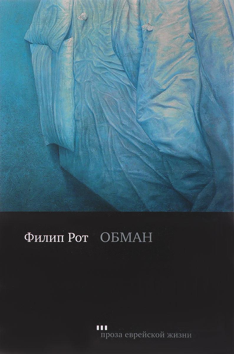 Филип Рот Обман