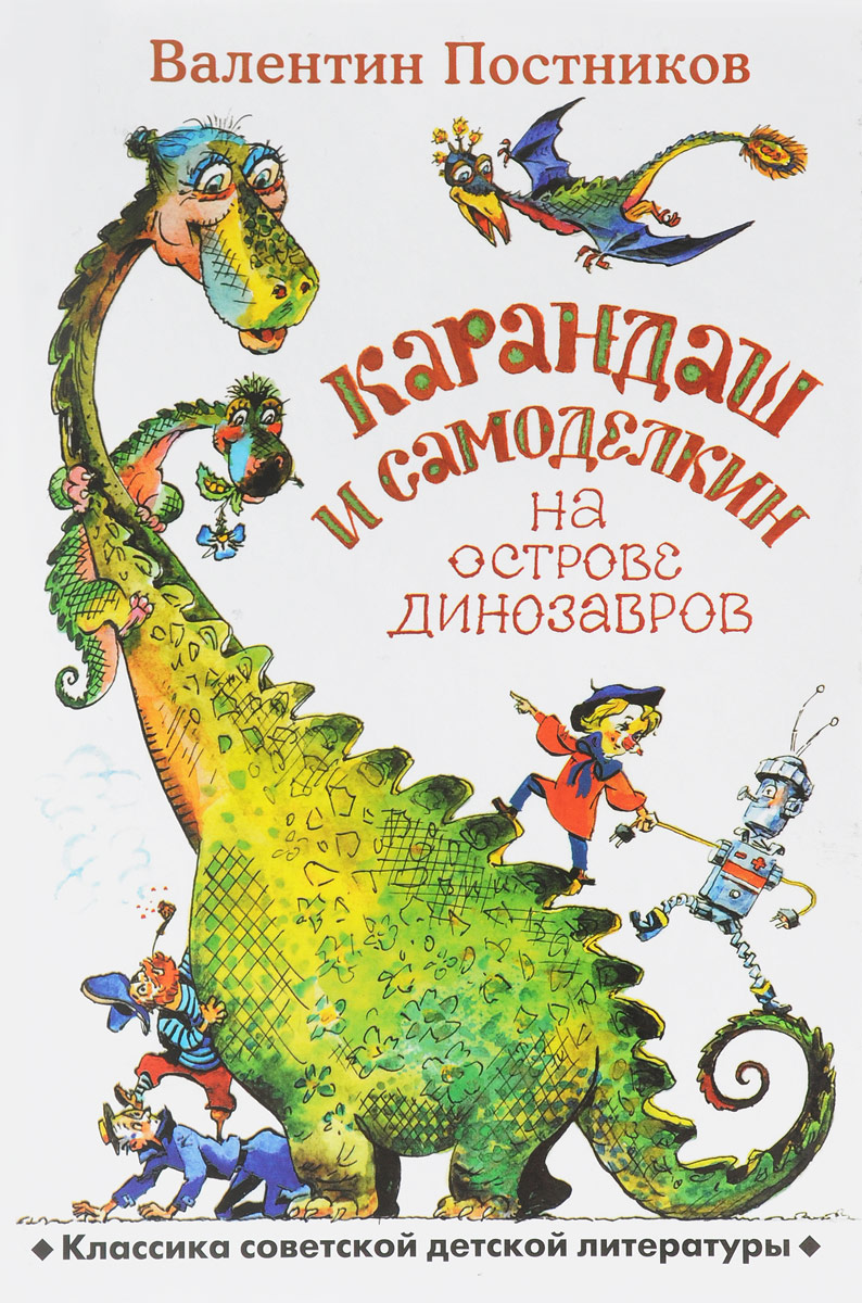 Валентин Постников Карандаш и Самоделкин на острове динозавров валентин постников карандаш и самоделкин в деревне козявкино