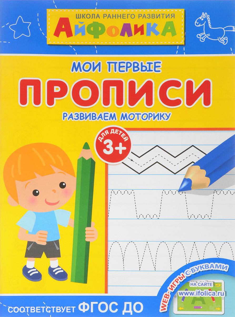 Школа раннего развития. Мои первые прописи. Развиваем моторику ISBN: 978-5-00123-004-5 прописи для детского сада развиваем моторику руки