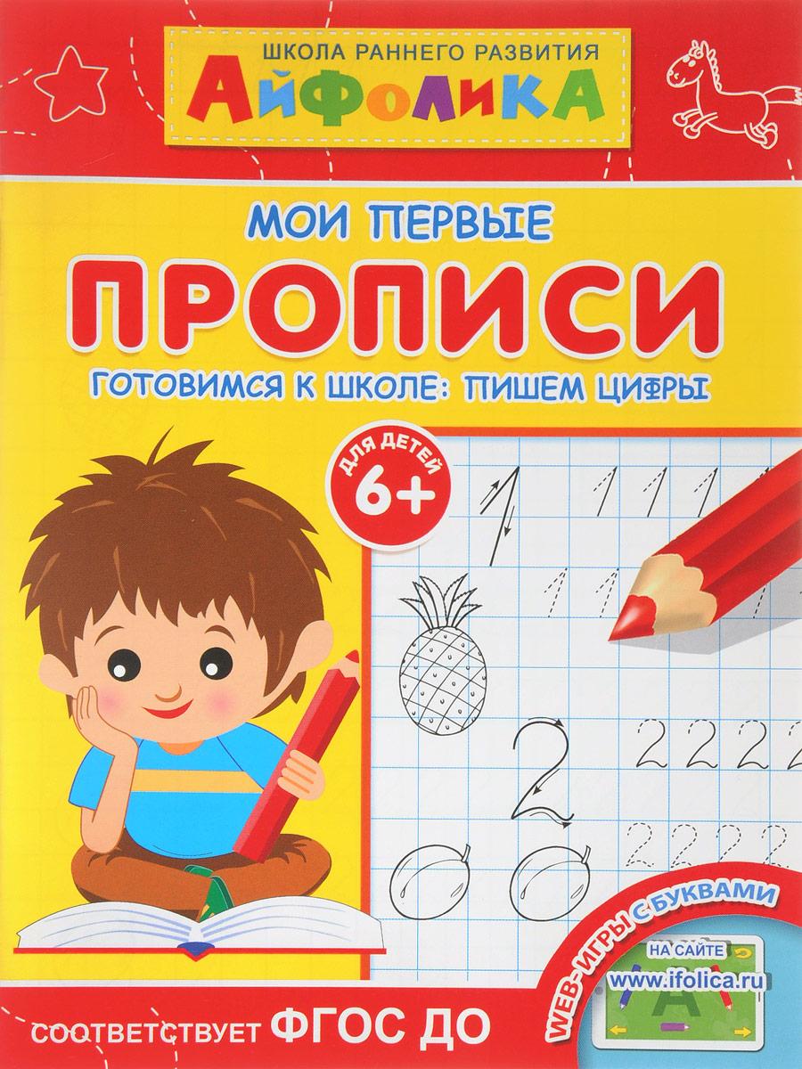 Школа раннего развития. Мои первые прописи. Готовимся к школе. Пишем цифры пишем цифры и учимся считать фгос до