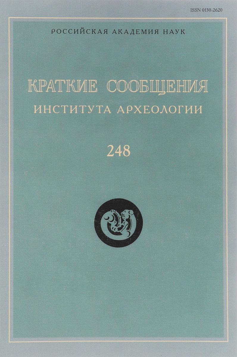 Краткие сообщения Института археологии. Выпуск 248