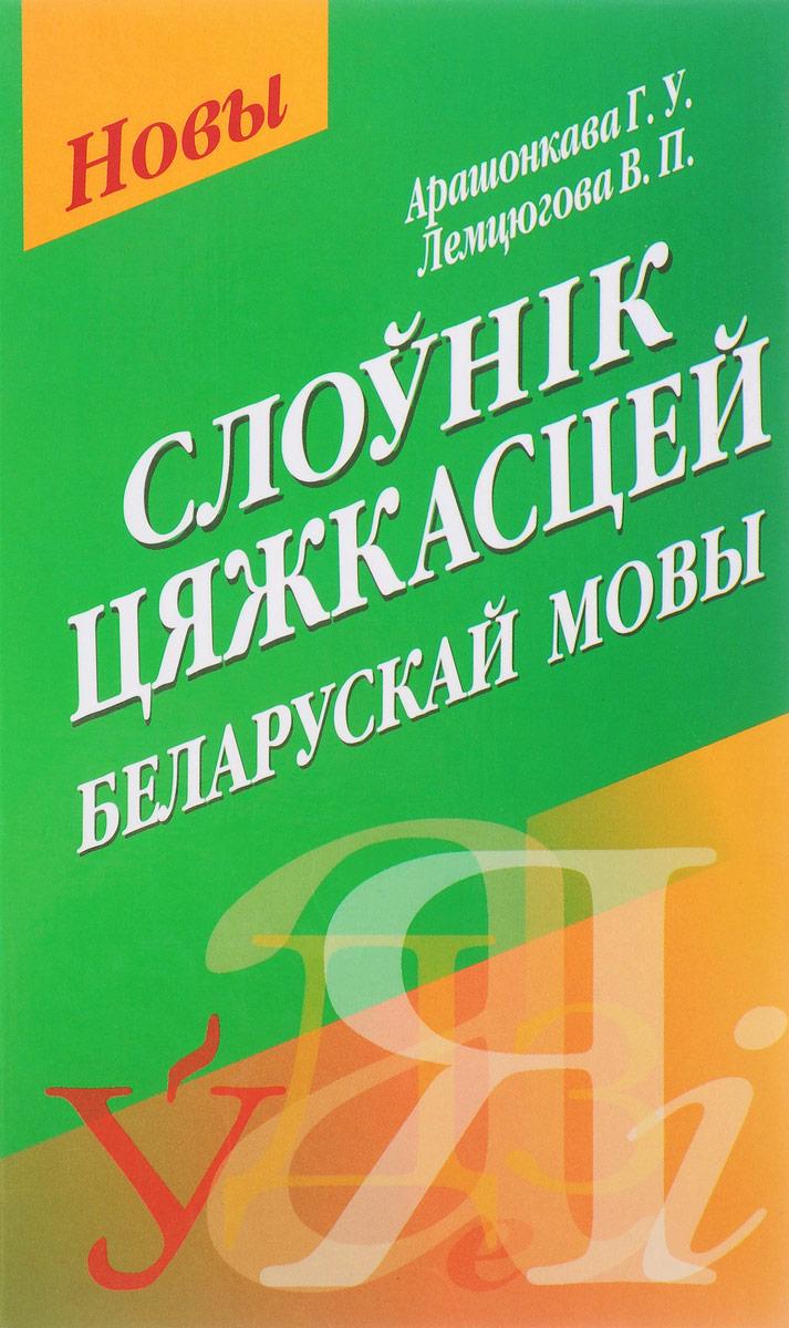 Словарь трудностей белорусского языка. Правописание, произношение, ударения, словообразование