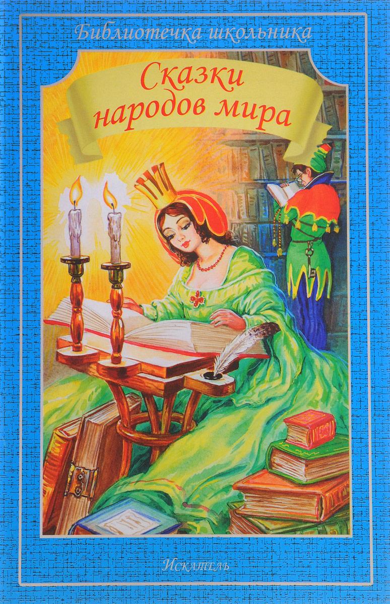 Сказки народов мира, Книжные серии для школьников  - купить со скидкой