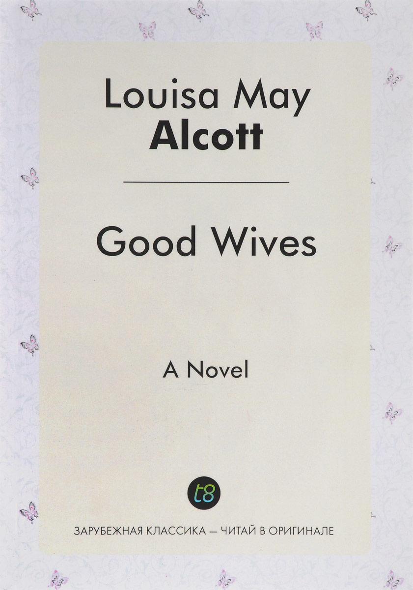 Louisa May Alcott Good Wives/Хорошие жены alcott l good wives