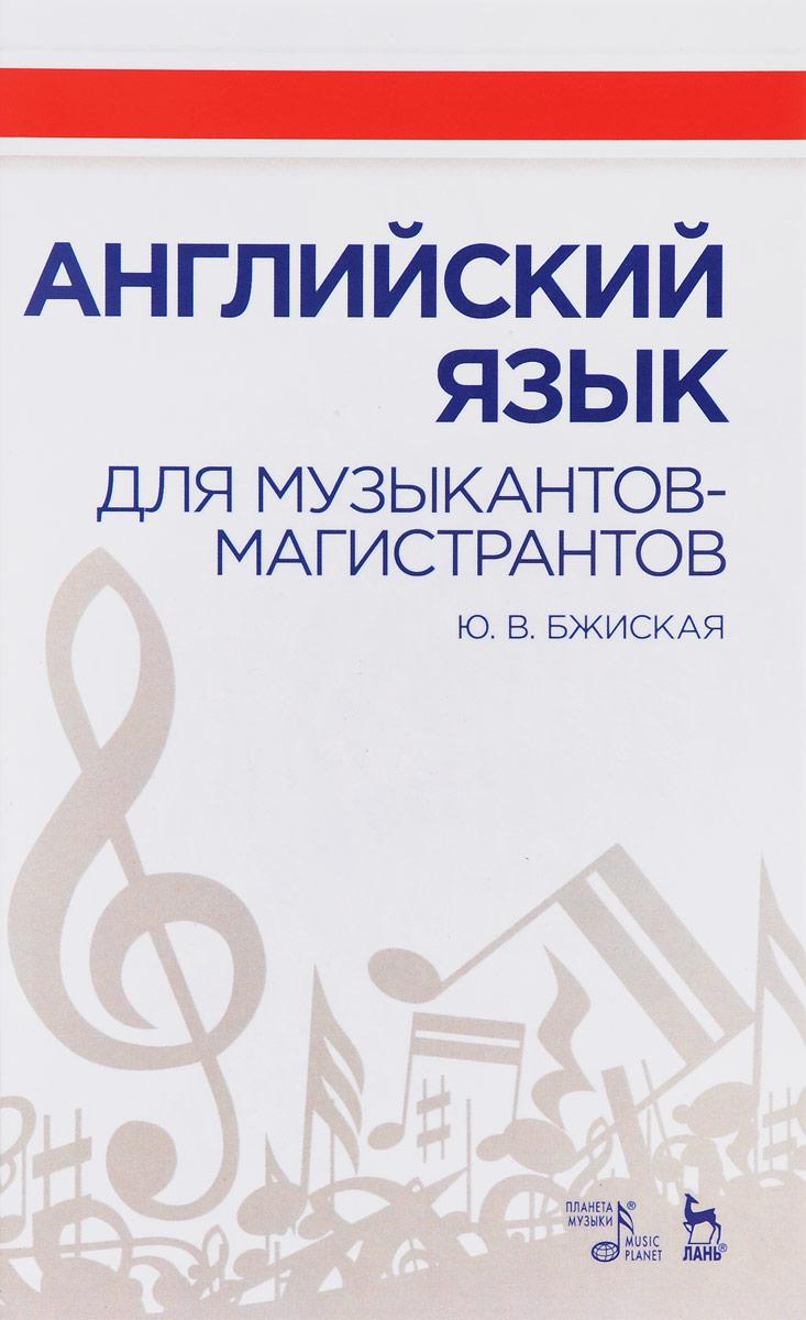 Ю. В. Бжиская Английский язык для музыкантов-магистрантов английский язык для музыкантов магистрантов учебное пособие