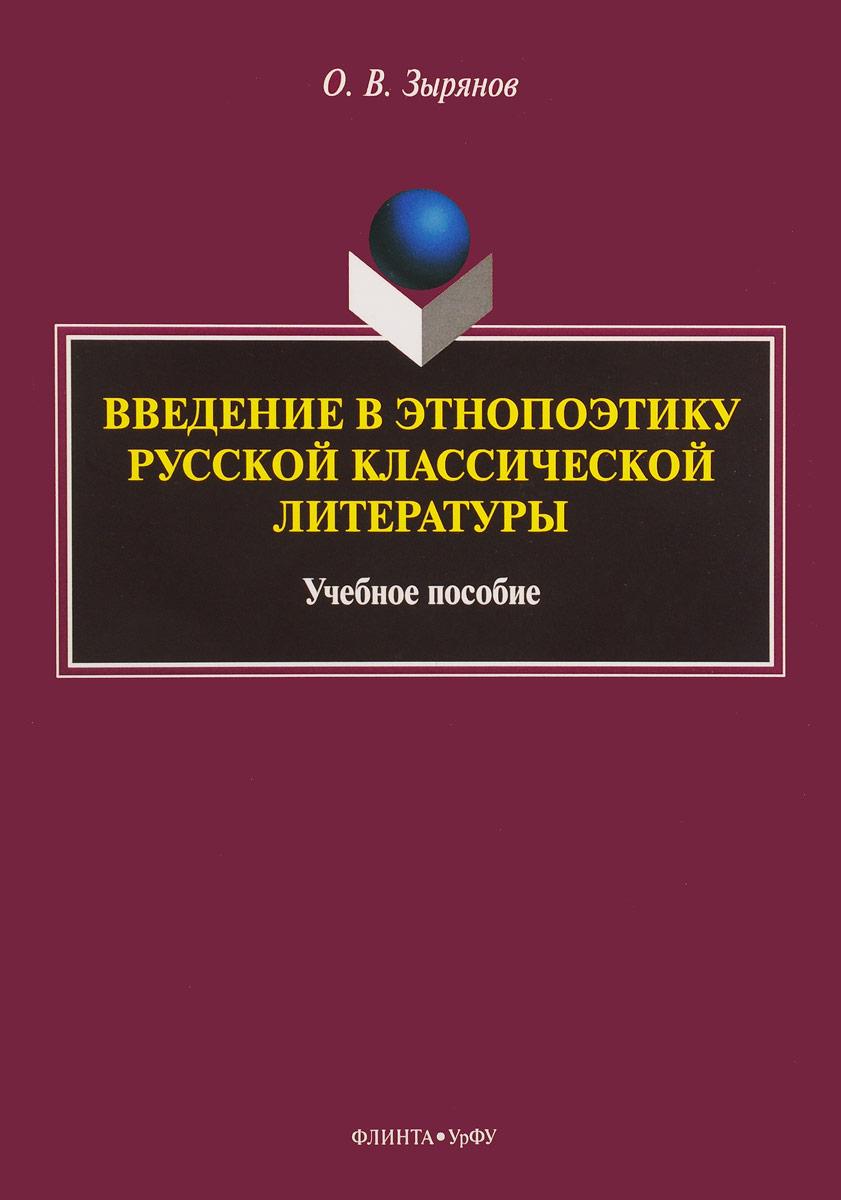 Введение в этнопоэтику русской классической литературы. Учебное пособие