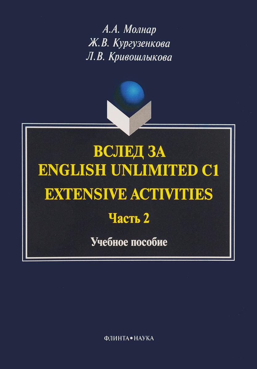 Вслед за English Unlimited C1. Extensive activities. Часть 2
