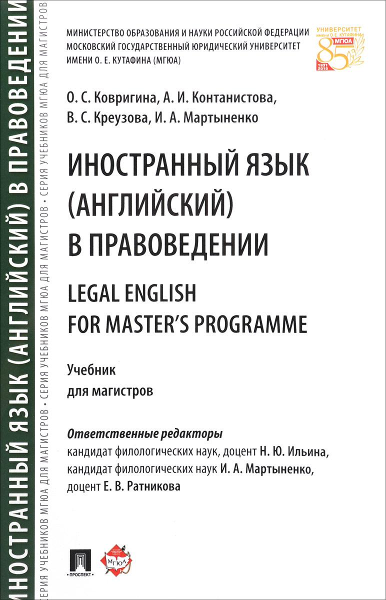 Иностранный язык (английский) в правоведении / Legal English for Masters Programme. Учебник