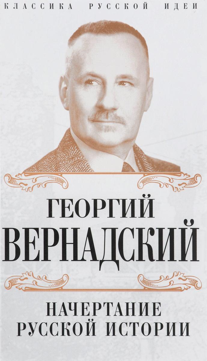 Георгий Вернадский Начертание русской истории георгий вернадский русская историография