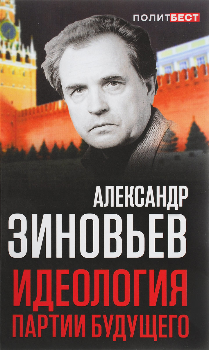 Александр Зиновьев Идеология партии будущего