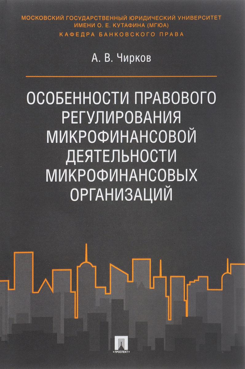 Особенности правового регулирования микрофинансовой деятельности микрофинансовых организаций