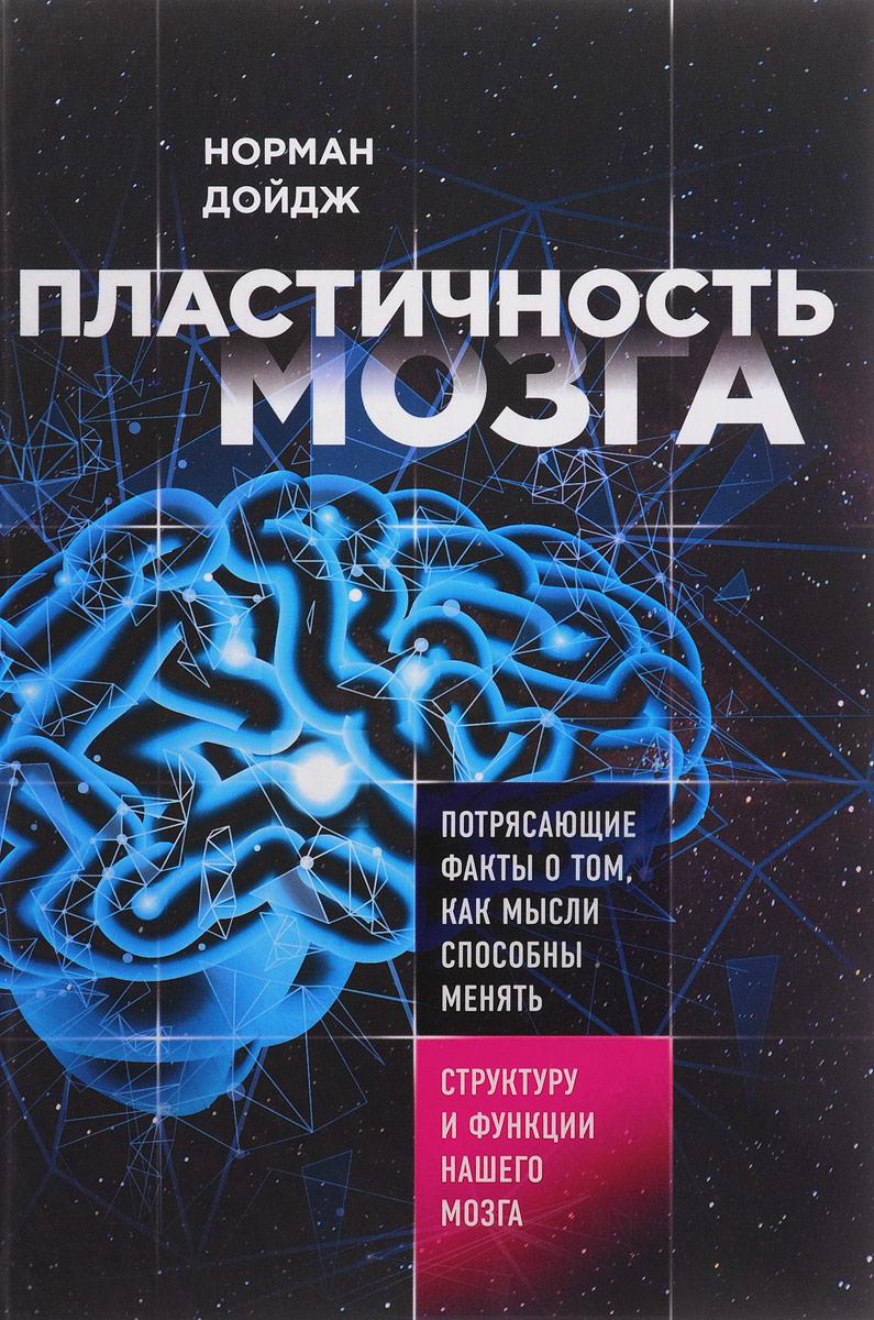 Пластичность мозга. Потрясающие факты о том, как мысли способны менять структуру и функции нашего мозга. Норман Дойдж