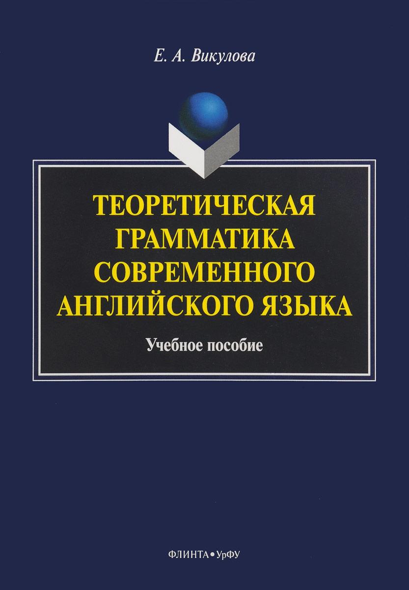 Теоретическая грамматика современного английского языка. Учебное пособие