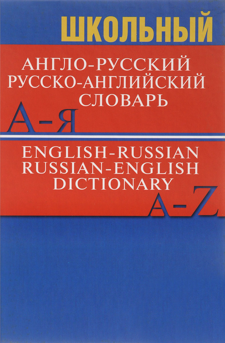 English-Russian Russian-English Dictionary/Школьный англо-русский, русско-английский словарь collins essential chinese dictionary