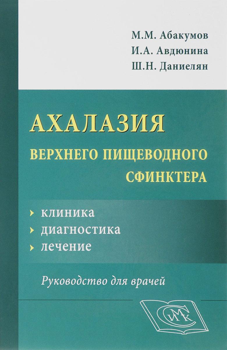 М. М. Абакумов, И. А. Авдюнина, Ш. Н. Даниелян Ахалазия верхнего пищеводного сфинктера: клиника, диагностика, лечение