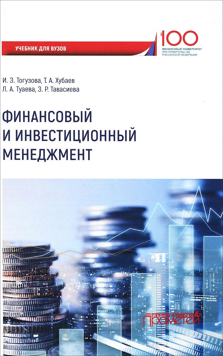 Финансовый и инвестиционный менеджмент. Учебник