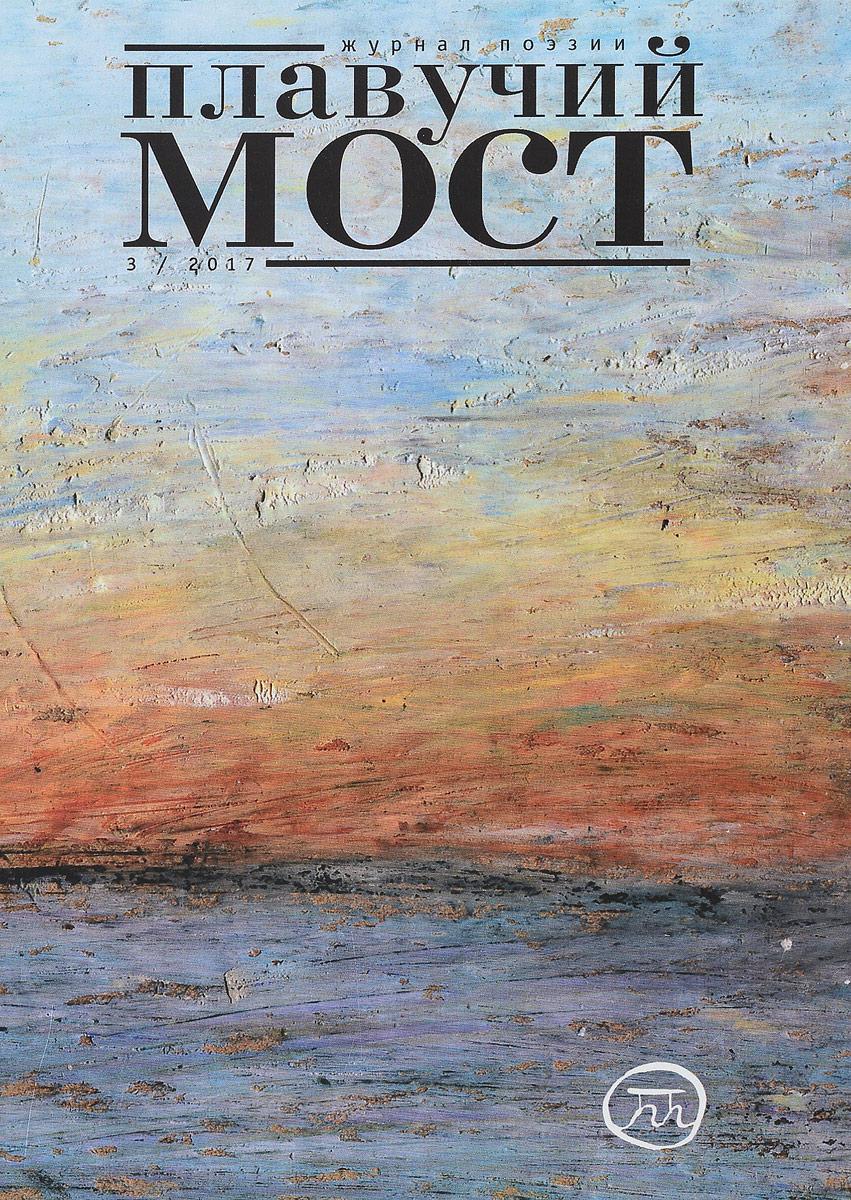 Zakazat.ru: Плавучий мост. Журнал поэзии, №3, 2017