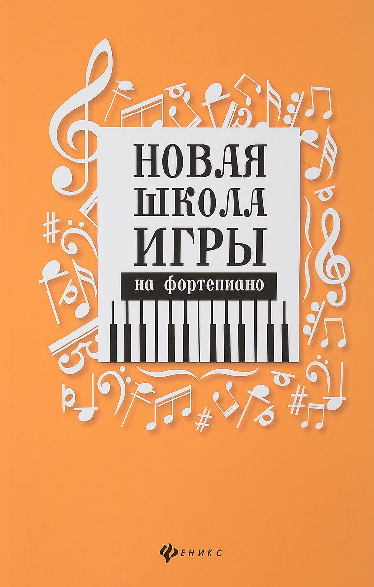 Zakazat.ru Новая школа игры на фортепиано. Сборник. Г. Г. Цыганова, И. С. Королькова