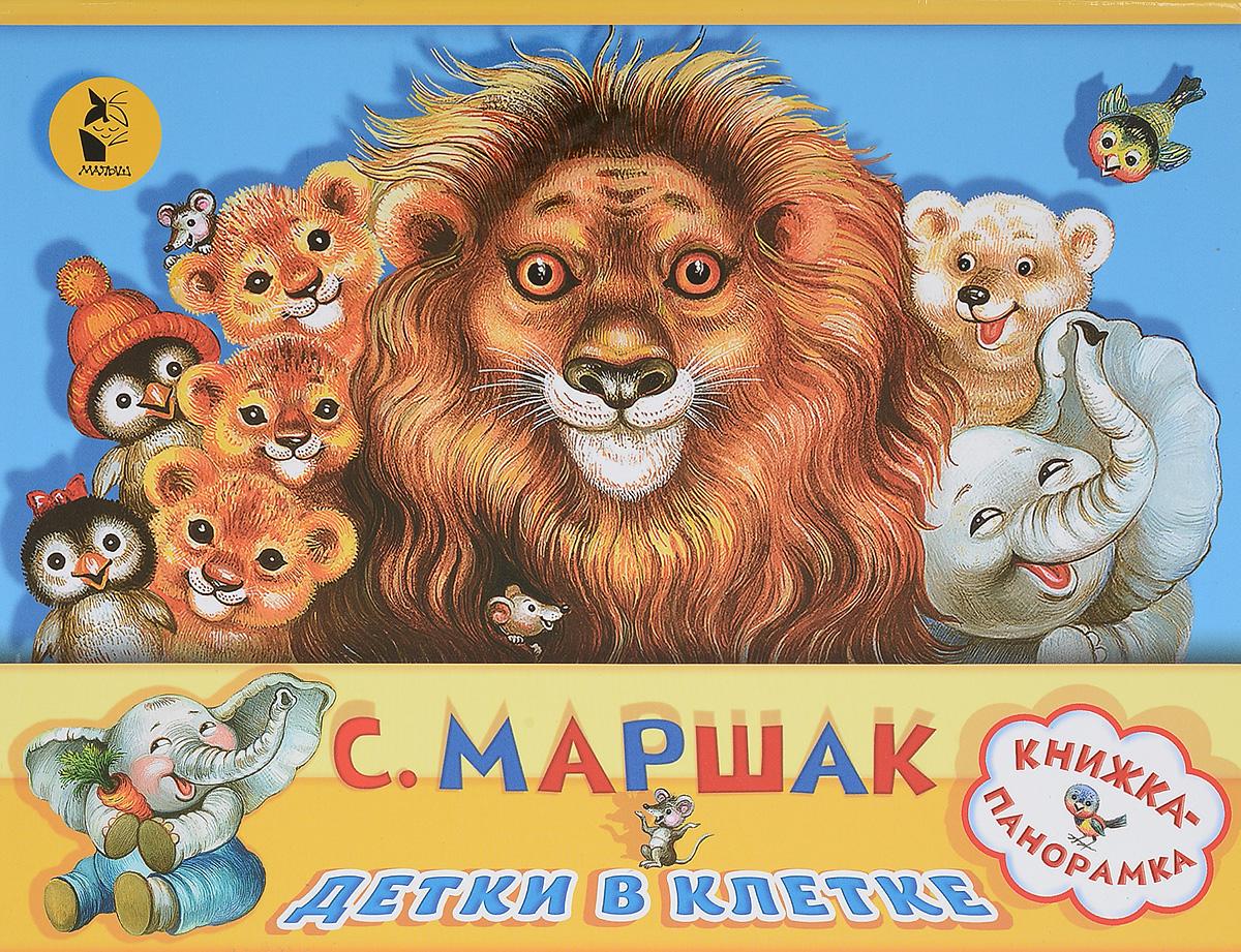 Детки в клетке, Первые книжки малышей  - купить со скидкой