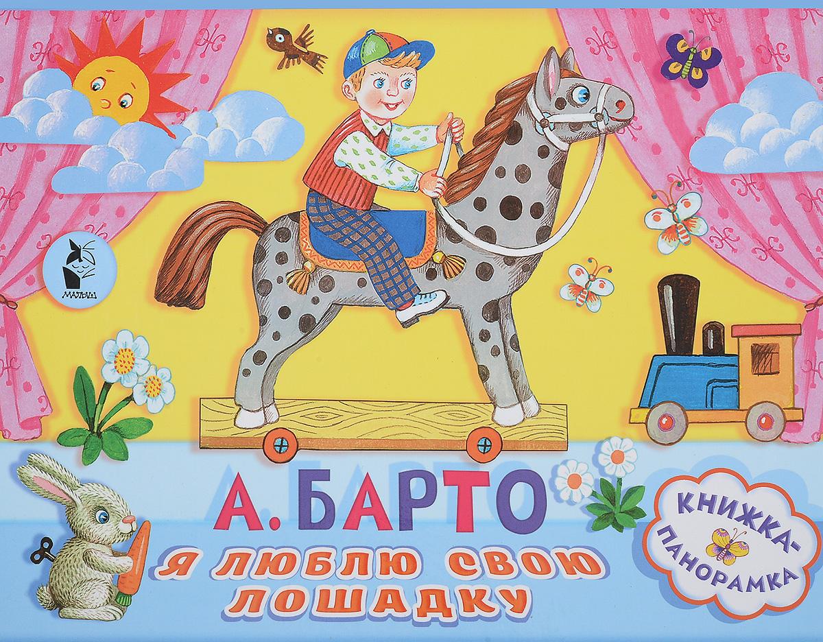 Я люблю свою лошадку, Первые книжки малышей  - купить со скидкой