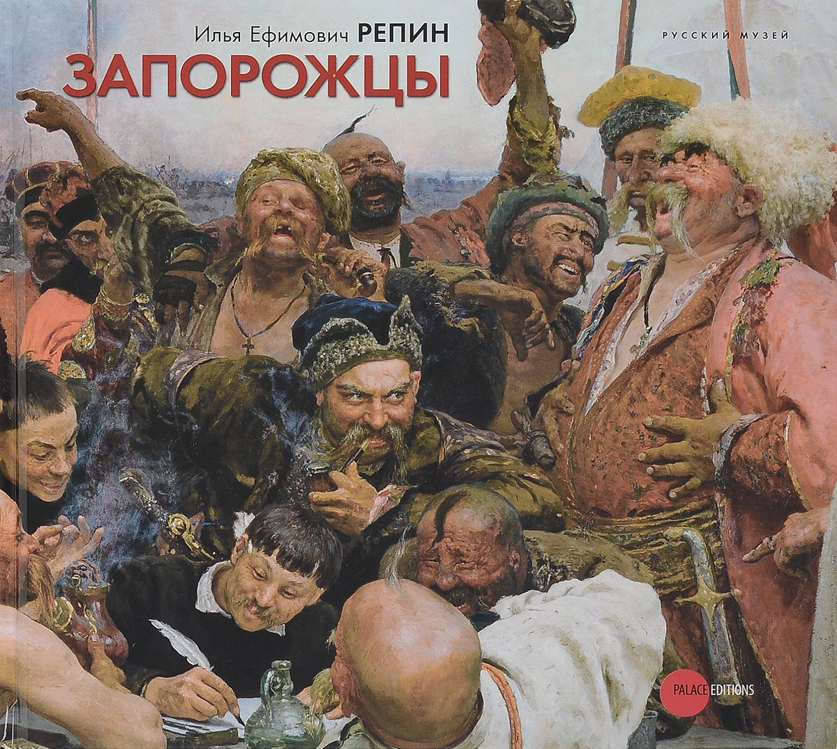 Е. Петрова, И. Шувалова Илья Ефимович Репин. Запорожцы