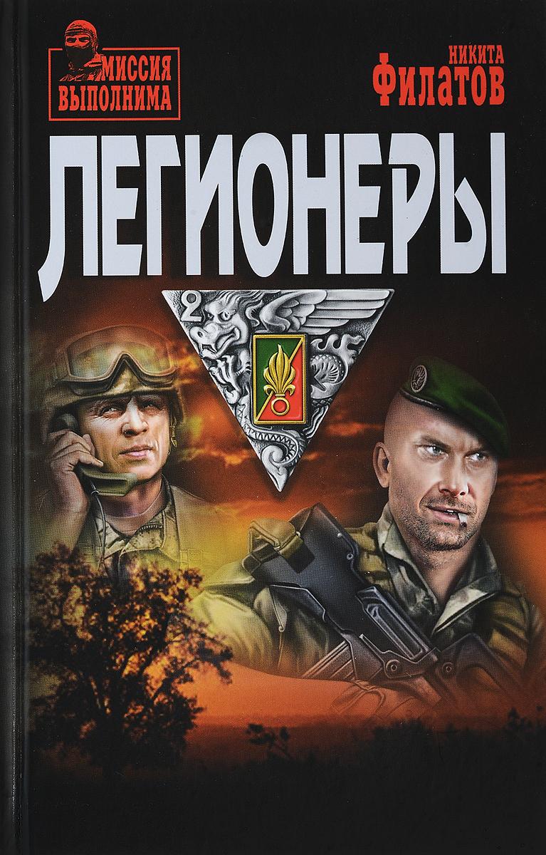 Никита Филатов Легионеры солдат удачи
