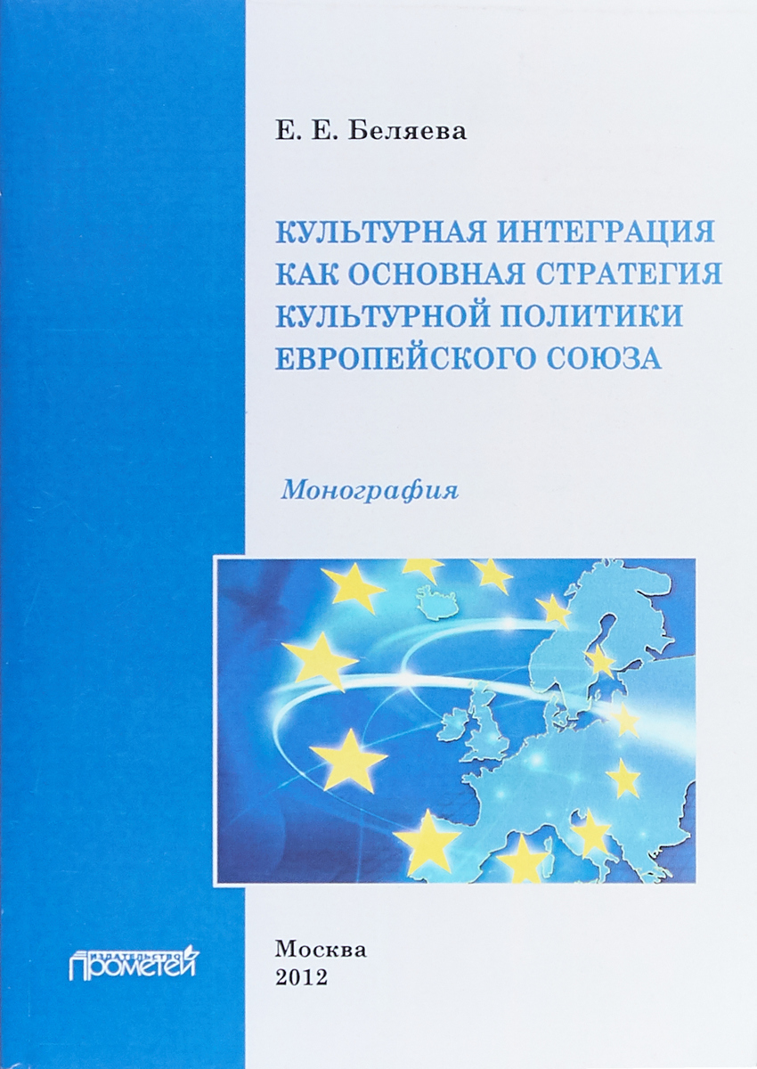 Zakazat.ru: Культурная интеграция как основная стратегия культурной политики Европейского Союза. Е. Е. Беляева