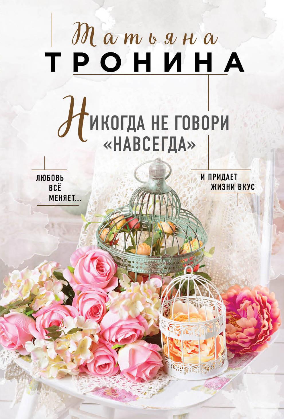 Тронина Татьяна Михайловна Никогда не говори навсегда тронина татьяна михайловна нежность августовской ночи