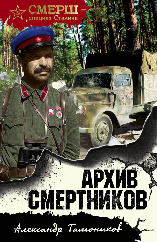 Александр Тамоников Архив смертников
