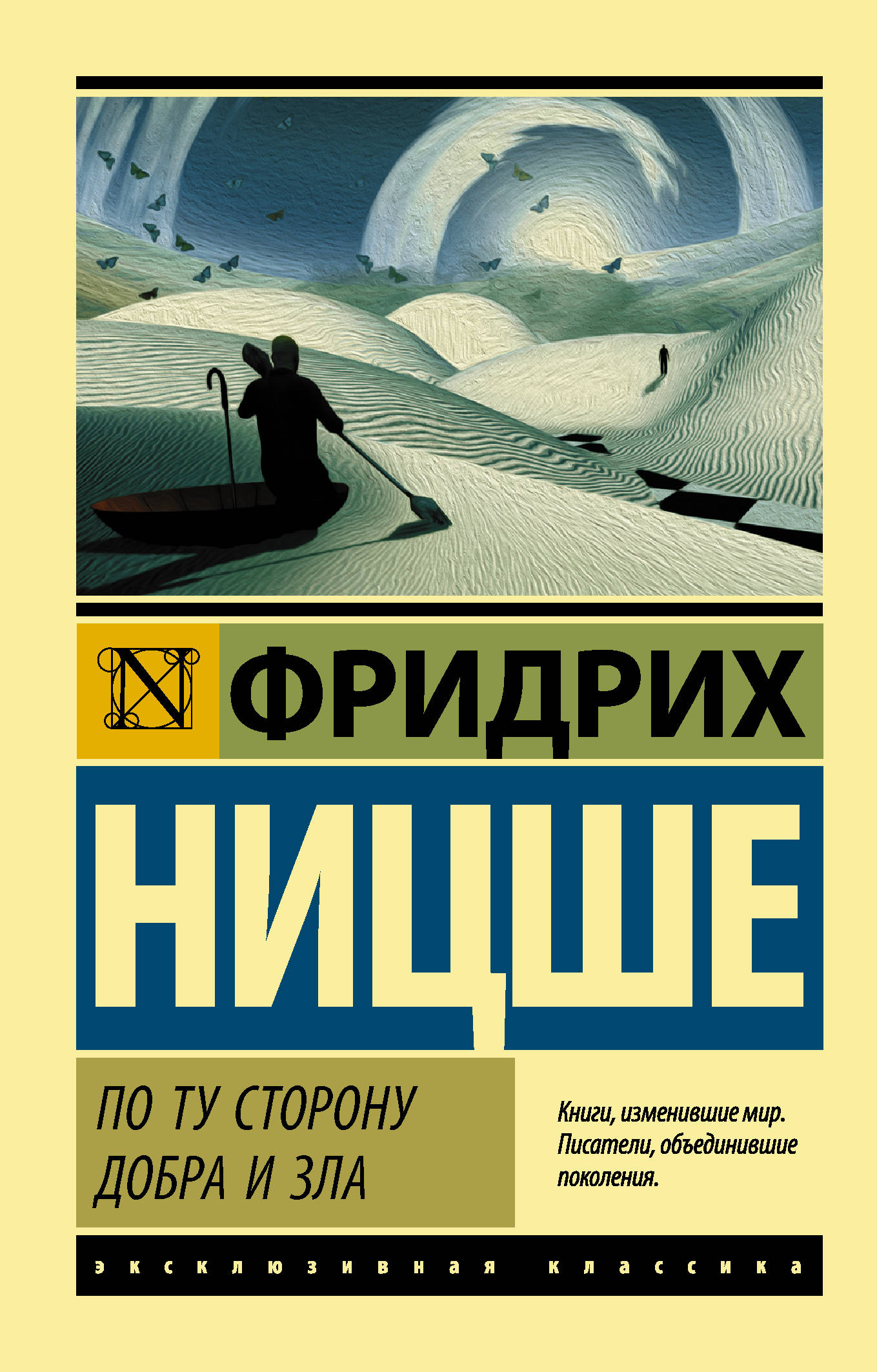 Ницше Фридрих Вильгельм По ту сторону добра и зла книги эксмо по ту сторону добра и зла