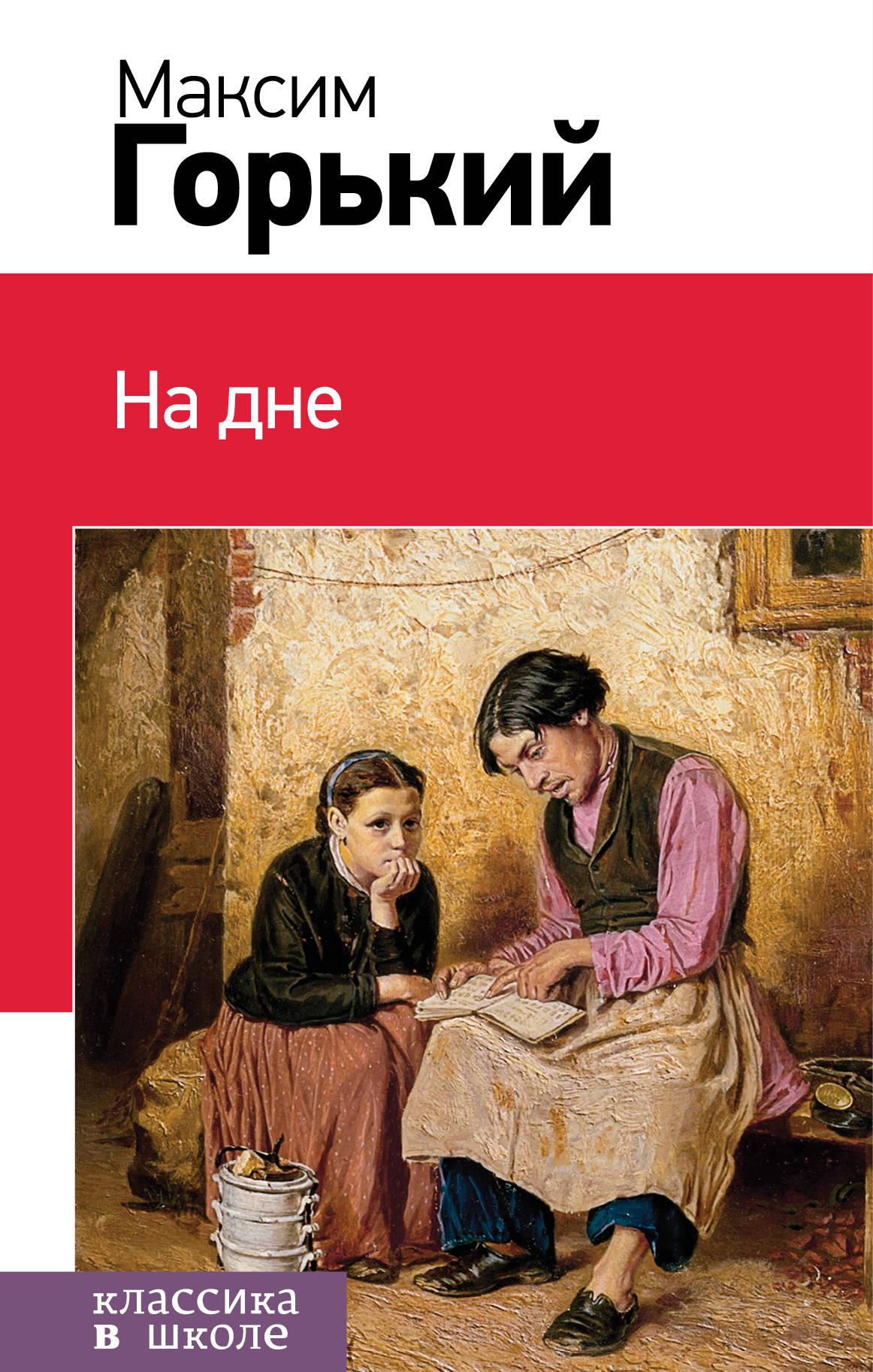 Максим Горький На дне ISBN: 978-5-04-092620-6 олег лекманов максим горький пьеса на дне