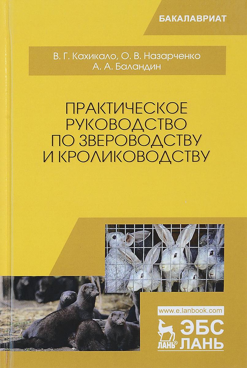Практическое руководство по звероводству и кролиководству. Учебное пособие