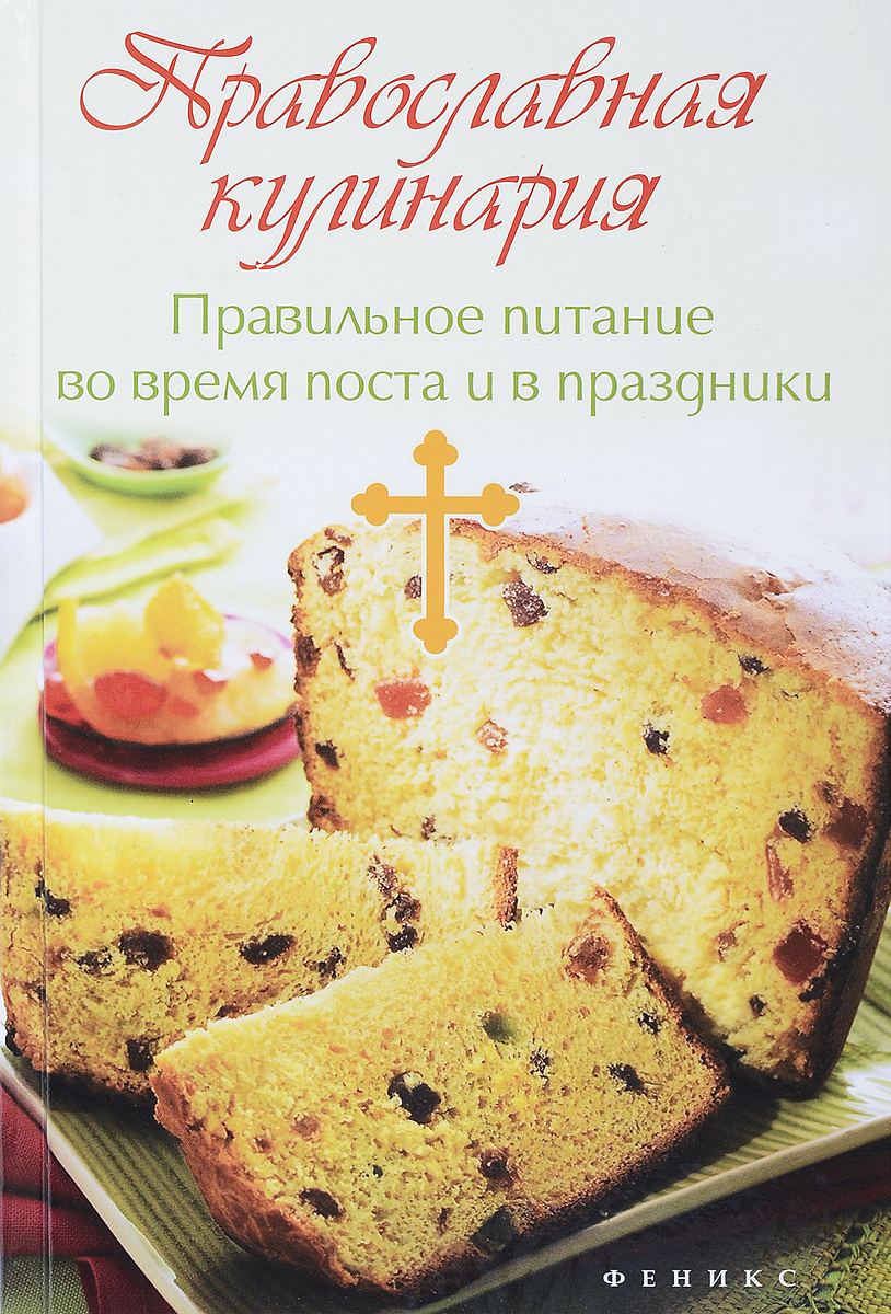 Т. В. Плотникова Православная кулинария. Правильное питание во время поста и в праздники плотникова т такие вкусные салаты…