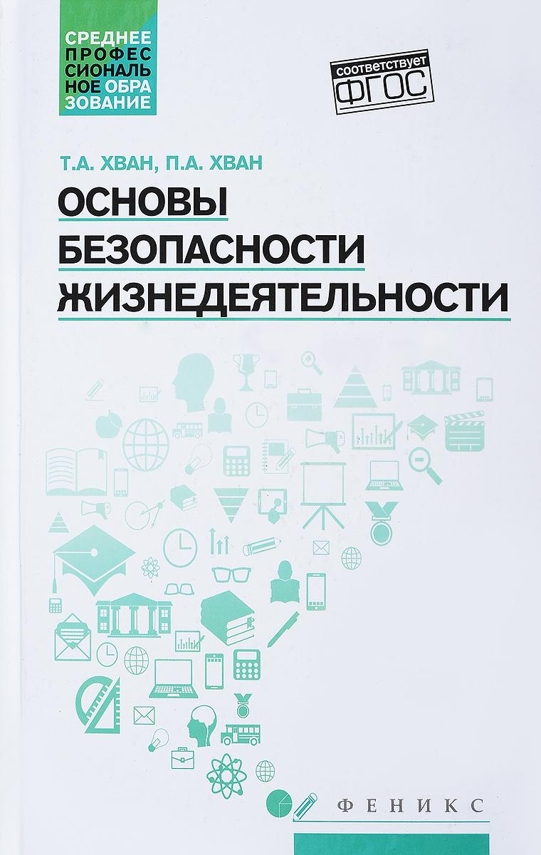 Т. А. Хван, П. А. Хван Основы безопасности жизнедеятельности. Учебное пособие основы электромагнитной безопасности учебное пособие