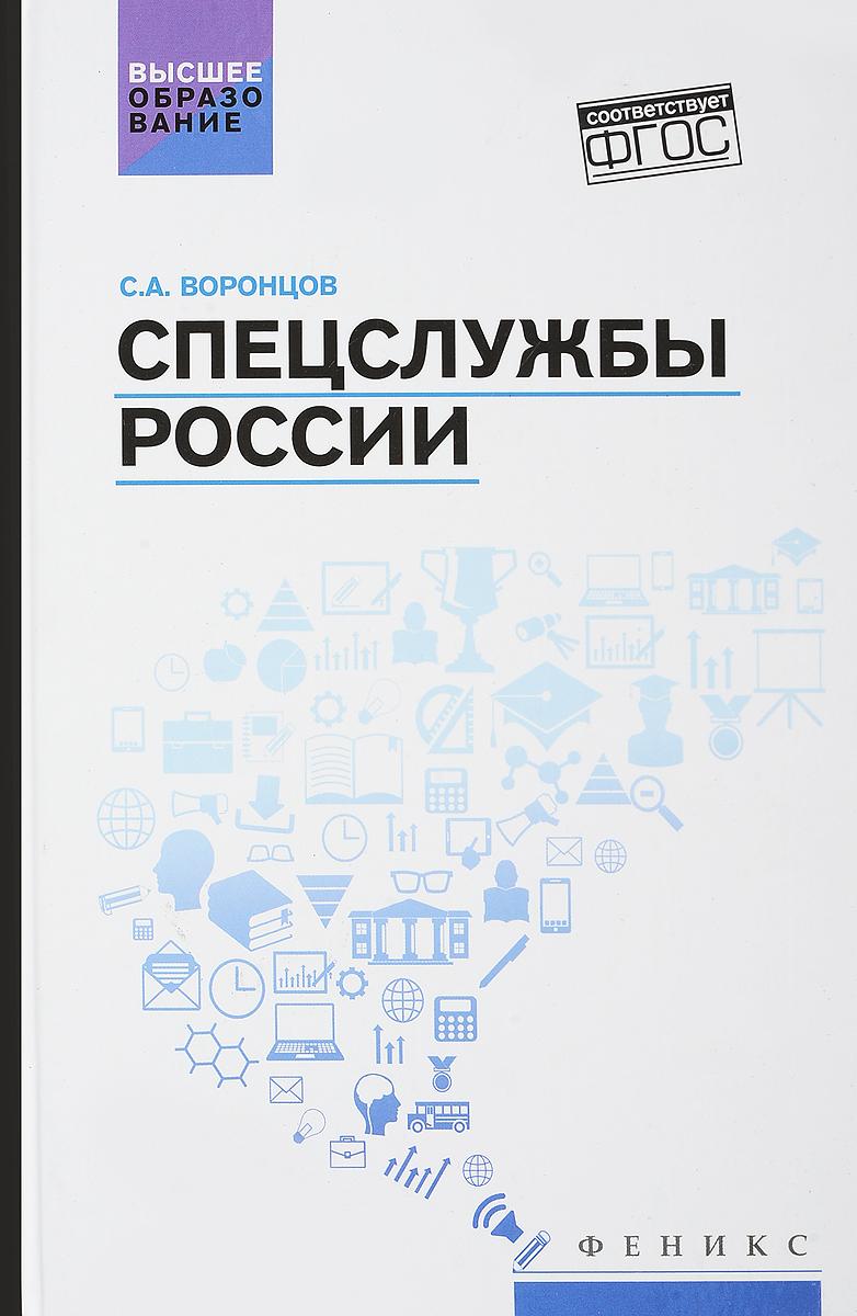 С.А. Воронцов Спецслужбы России. Учебник ISBN: 978-5-222-30422-8
