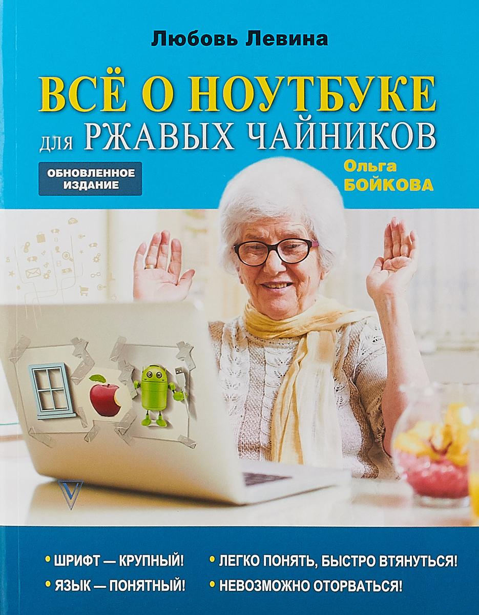 Ольга Бойкова, Любовь Левина Всё о ноутбуке для ржавых чайников