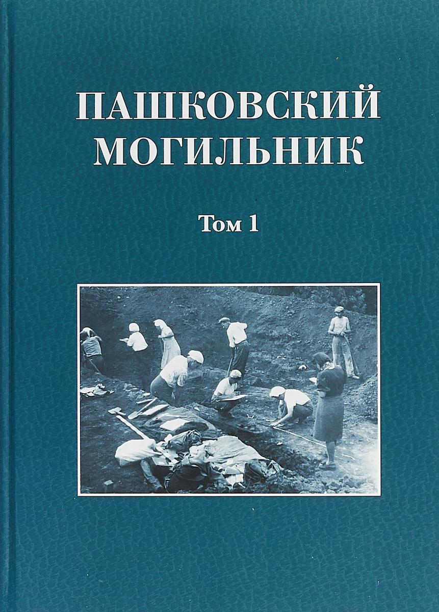 Пашковский могильник. В 2 томах. Том 1 пашковский ю хроники равалона