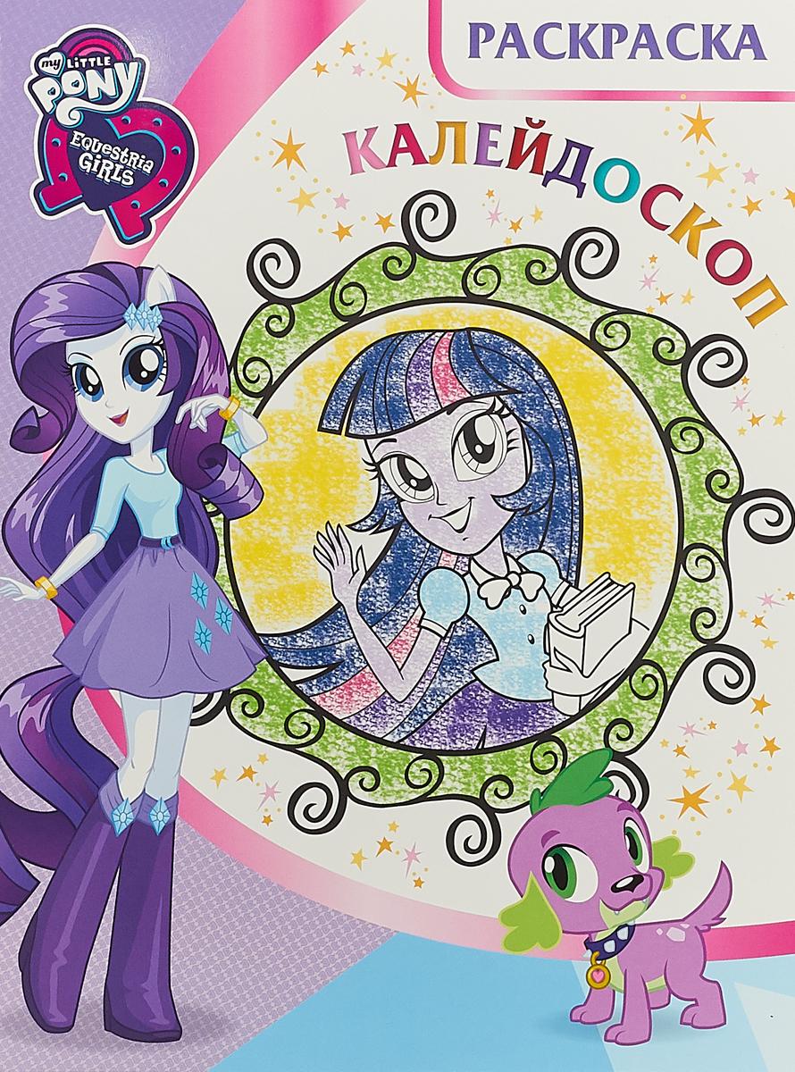 Мой маленький пони: Девочки из Эквестрии. Раскраска-калейдоскоп набор д творчества набор для росписи ободков девочки из эквестрии