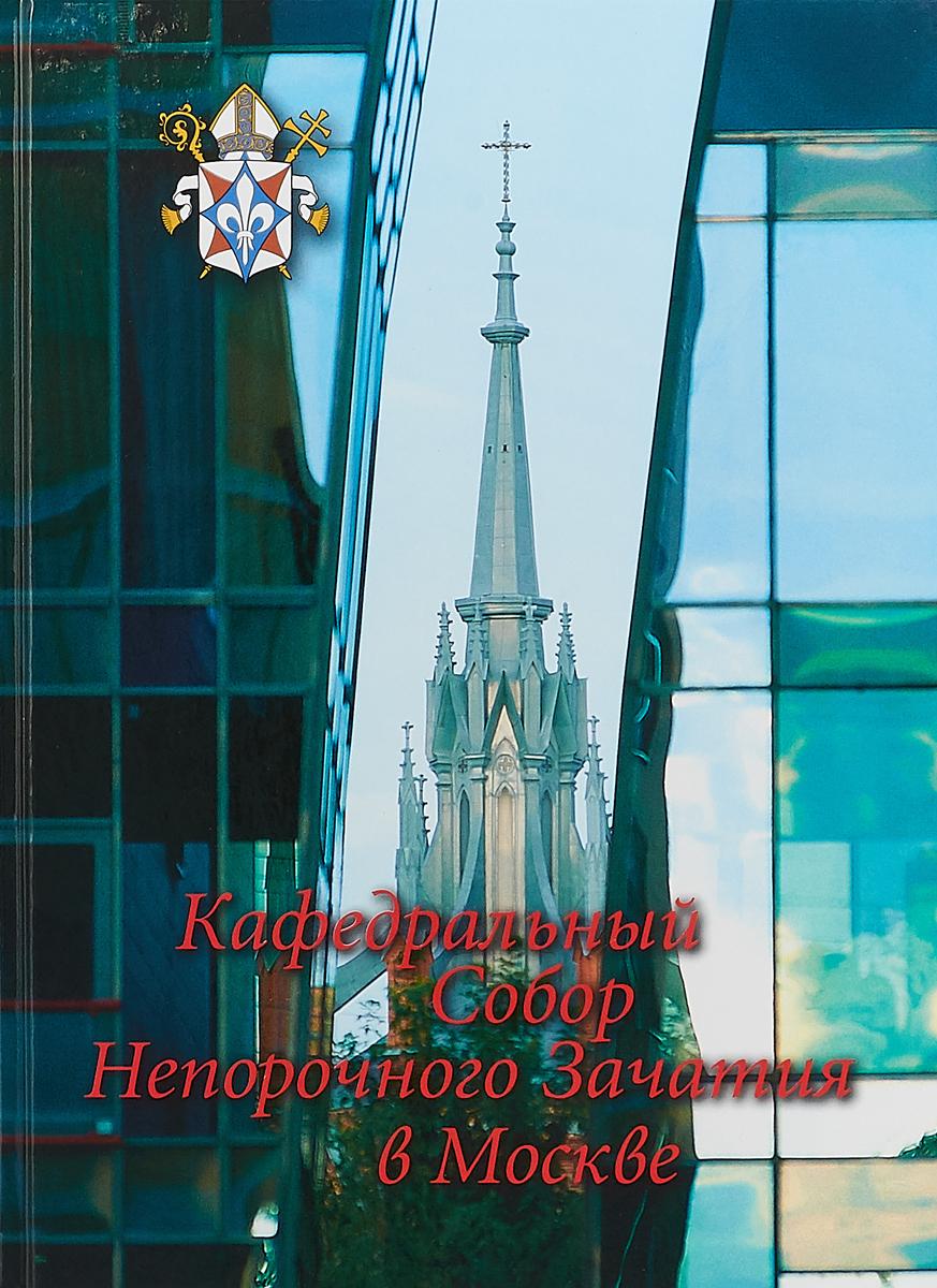 Кафедральный собор Непорочного Зачатия Моске. Альбом