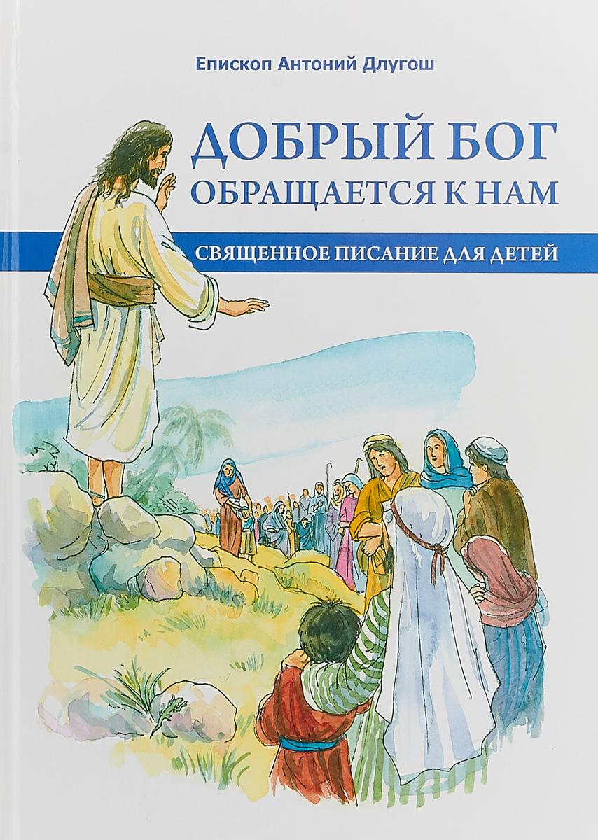 Епископ Антоний Длугош Добрый Бог обращается к нам. Священное Писание для детей