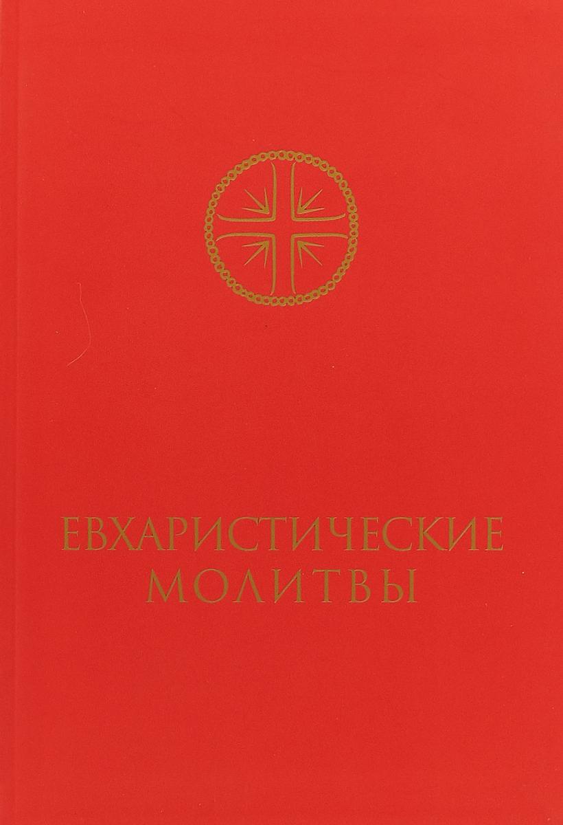 Евхаристические молитвы для сослужения е б рогачевская цикл молитв кирилла туровского тексты и исследования