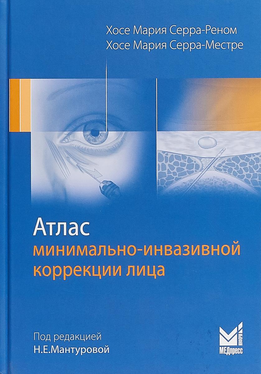 Zakazat.ru Атлас минимально-инвазивной коррекции лица. Хосе Мария Серра-Реном, Хосе Мария Серра-Местре