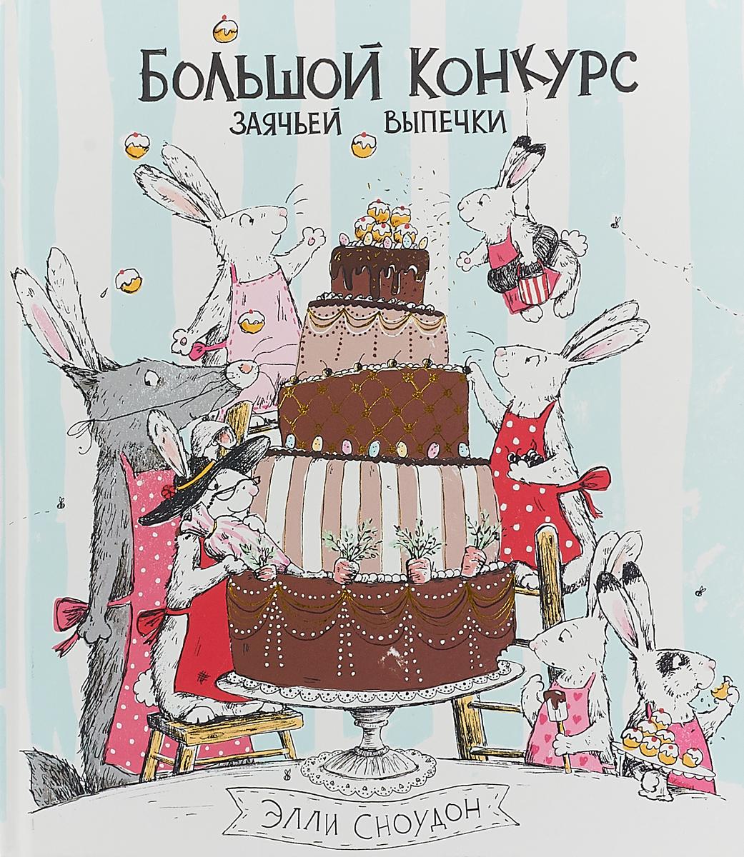 Большой конкурс заячьей выпечки, Зарубежная литература для детей  - купить со скидкой